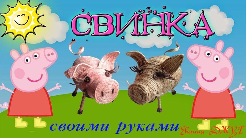 Свинья свинка хряк поросенок СИМВОЛ НОВОГО 2019 ГОДА! Своими руками! Джутовая филигрань!