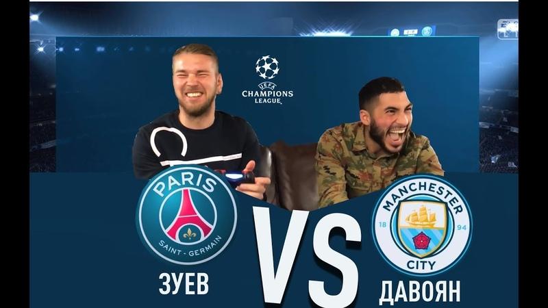 FIFATIME 2 Зуев vs Давоян, PSG vs ManCity, FIFA19