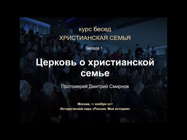 Беседа 1. Прот. Димитрий Смирнов. Церковь о христианской семье