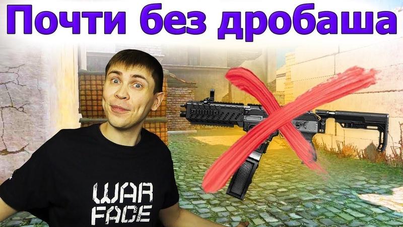 Warface: Как взять ТОП Не Стреляя из Fostech Origin-12? Крепость