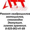 ATT moto