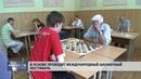20 06 18 В Пскове проходит международный шахматный фестиваль