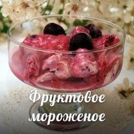 ФРУКТОВОЕ МОРОЖЕНОЕ ЗА 1 МИНУТУ