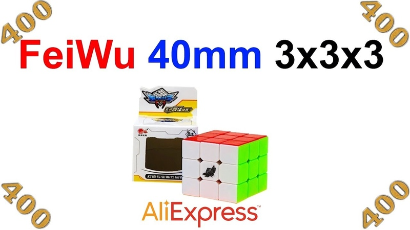 Cyclone Boys FeiWu 40mm 3x3x3 и Про Продавца Мошенника AliExpress