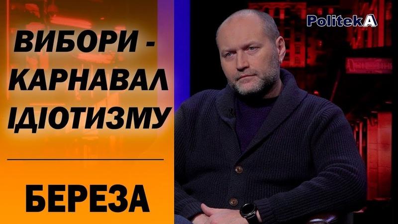 Борислав Береза Вибори карнавал ідіотизму Politeka Online