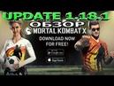 UPDATE 1.18.1(ОБНОВЛЕНИЕ 1.18.1)  ВЫШЛА ОБНОВА!  ОБЗОР!  Mortal Kombat X mobile(ios)