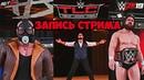 AGT WWE 2K19 ИГРАЕМ КАРД WWE TLC Tables Ladders Chairs 2018 Запись стрима от 14 12 18