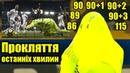 Прокляття останніх хвилин українських клубів у єврокубках 1