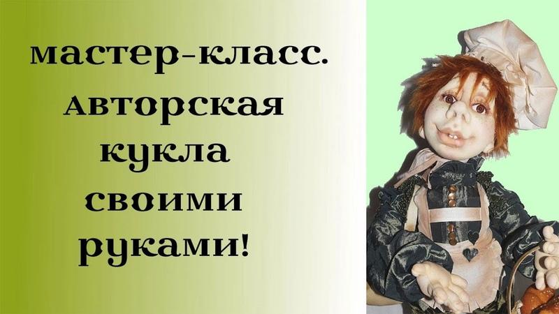 Мастер-класс. Авторская кукла в Смешанной технике Кеша Плюшкин (чулочная).