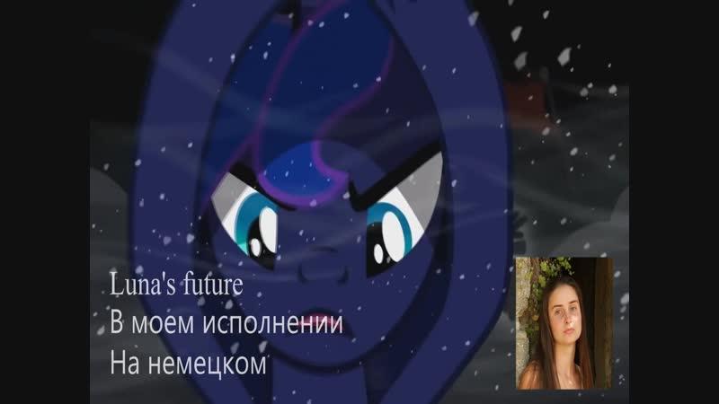 My little pony - Luna's Future Будущее Луны (Я пою на немецком)