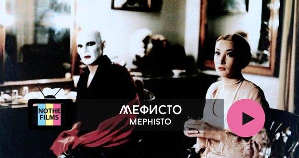 Мефисто (Mephisto)
