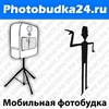 Фотобудка   Инстапринтер   Фотокабина Красноярск