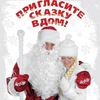 Ded-Moroz-I-Snegurka Na-Novy-God