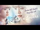 Junho (준호) - 어떤 말이 필요하니 (ENG RUS sub) –Just Between Lovers OST Part 6