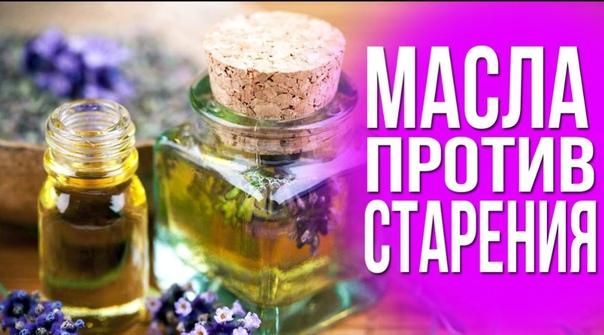 ТОП-3 масла против старения