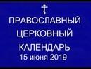 Православный ☦ календарь Суббота 15 июня 2019г Вмч Иоанна Нового Сочавского 1330 1340