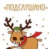 Подслушано в Горнозаводском