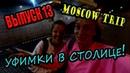 13 УФИМКИ В СТОЛИЦЕ Как прожить в Москве что делать куда пойти
