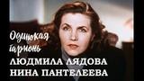 Одинокая гармонь (1947). Нина Пантелеева &amp Людмила Лядова Сельский врач, 1951. Clip. Custom
