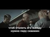 Полиграф ШарикOFF - Гелик Вани (субтитры)