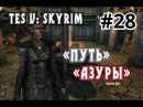 RED Queen 'AID' ► Let's Play ► TES V: Skyrim ► Путь Азуры '''Chapter One''' 28