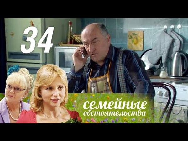 Семейные обстоятельства. 34 серия (2013). Мелодрама @ Русские сериалы