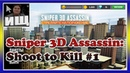 Sniper 3D Assassin: Shoot to Kill 1 - Обзор и Краткое Прохождение Игры - [© Let's play на Шутеры]