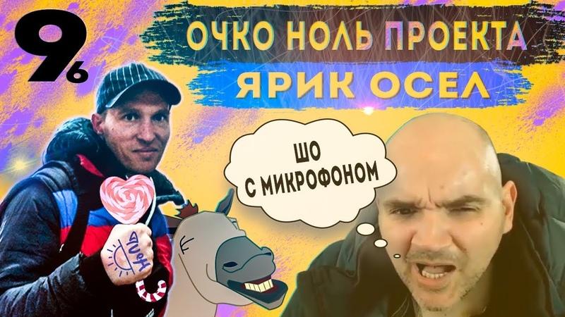 Мопс Дядя Пес 9 Ярик Осел Очко Ноль Проекта