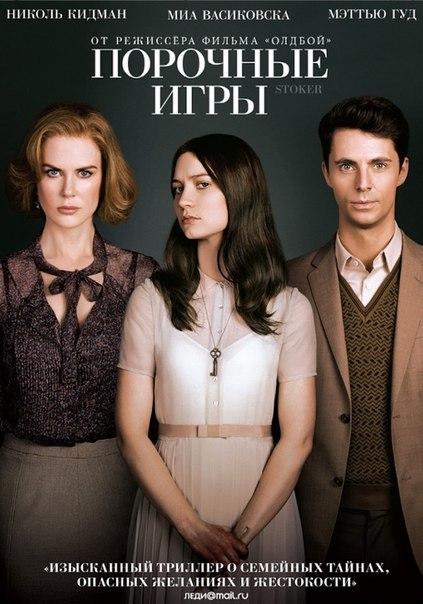 Порочные игры (2012)