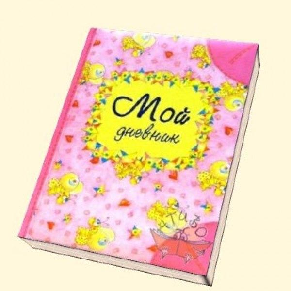 Идеи для моего личного дневника vk