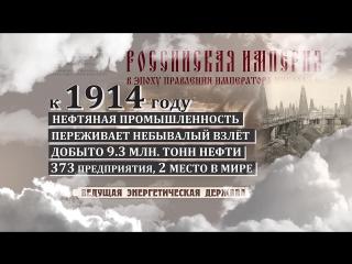 Эпоха Николая II - Индустриализация
