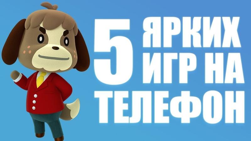 Яркие игры на Андроид и iOS ССЫЛКИ!!