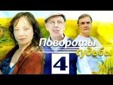 Повороты судьбы 4 серия (26.03.2013) Сериал