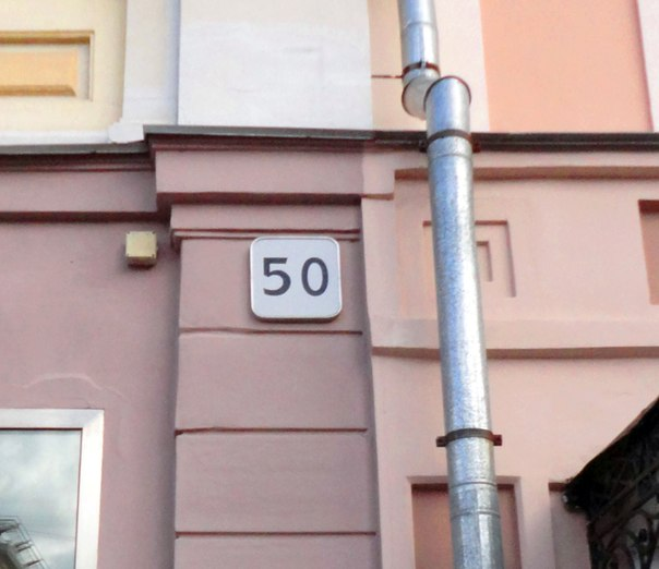 Знак номера дома в в iСтиле…