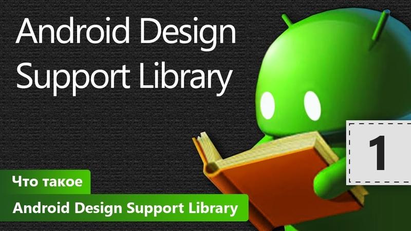 Что такое Android Design Support Library Урок 1
