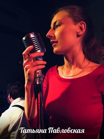 Таня Павловская