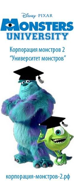 Монстров 2 университет монстров