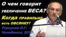 О чем говорит УВЕЛИЧЕНИЕ ВЕСА Когда ПРАВИЛЬНО есть ОВСЯНКУ Торсунов О Г Челябинск декабрь 2017