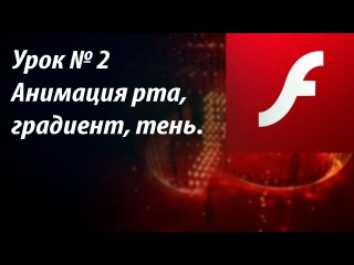 Adobe flash tutorial animation (флэш анимация, рисование персонажа, анимация рта, градиент заливки )