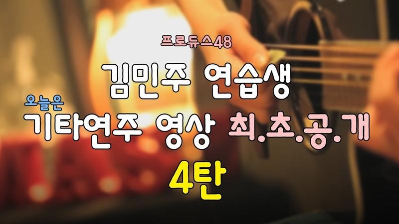 프로듀스48 김민주 연습생 과거 기타연주영상_최.초.공.개_4탄