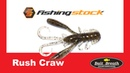Братья Щербаковы. Приманка Bait Breath U30 Rush Craw