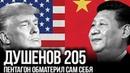 Душенов 205 Война с Китаем дело решённое