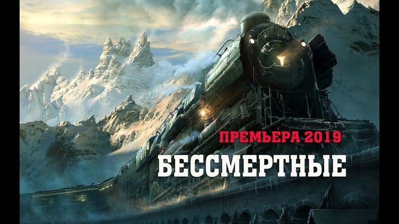 Военный фильм совершил подвиг! 2019 «БЕССМЕРТНЫЕ» Военные фильмы 2019 новинки КИНО