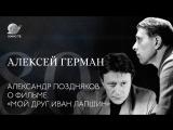 80 лет со дня рождения Алексея Германа: Александр Поздняков о фильме «Мой друг Иван Лапшин»