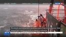 Новости на Россия 24 Российские спасатели возвращаются на Шпицберген