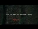 XXXTENTACION - Save me Русский перевод