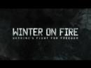 Зима у вогні (Winter On Fire Ukraines Fight for Freedom) Trailer Netflix