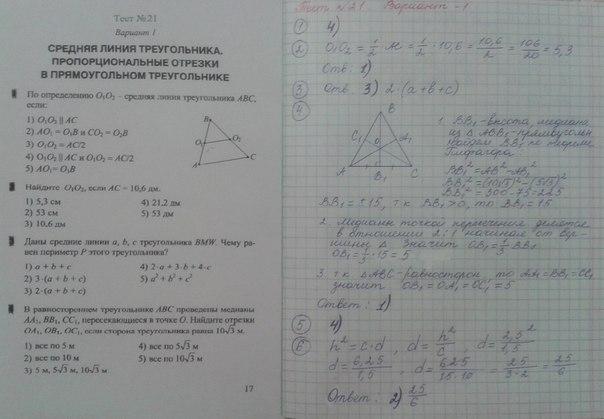Гдз по геометрии 9 класс белицкая ответы 1 часть