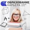 Образование и Карьера