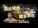 NJPW vs UWF-i  Shinya Hashimoto vs Nobuhiko Takada